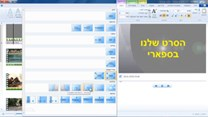 מובי מייקר Windows Live Movie Maker